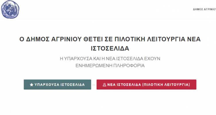 Πιλοτική λειτουργία νέας ιστοσελίδας του Δήμου Αγρινίου