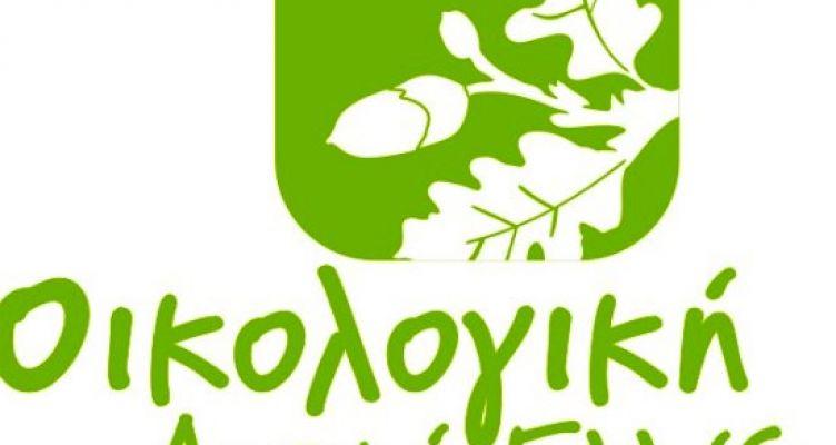 Οικολογική Δ. Ελλάδα: Θα διεκδικήσουμε το δικαίωμα να χαράξουμε την περιβαλλοντική πολιτική