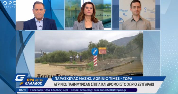 Το AgrinioTimes.gr στην εκπομπή του Open TV «Ώρα Ελλάδος 05:30» (Φωτό-Βίντεο)
