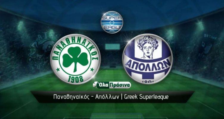 Παναθηναϊκός – Απόλλων: Live στον Agrinio937 fm, διαδικτυακά στο AgrinioTimes.gr (16:00)