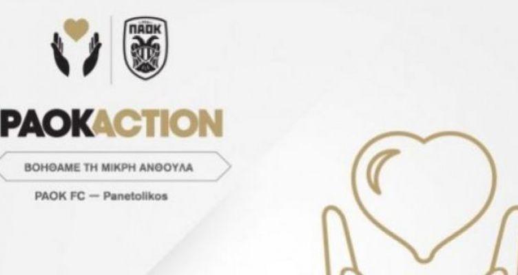 PAOK Action – Βοηθάμε τη μικρή Ανθούλα στον αγώνα με τον Παναιτωλικό