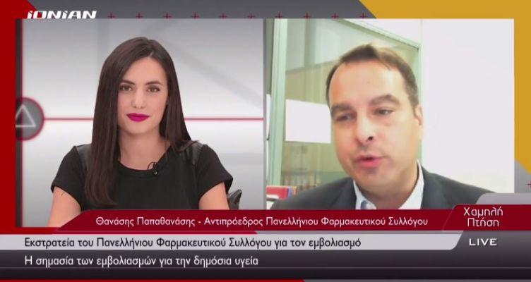 Ο Θανάσης Παπαθανάσης στο ΙΟΝΙΑΝ TV για τον εμβολιασμό (Βίντεο)