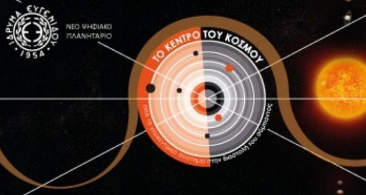 Το κέντρο του κόσμου: Από το Γεωκεντρικό σύστημα στη διαστολή του Σύμπαντος