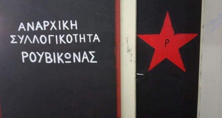 Στις 28 Νοεμβρίου η δίκη του ηγετικού στελέχους του Ρουβίκωνα