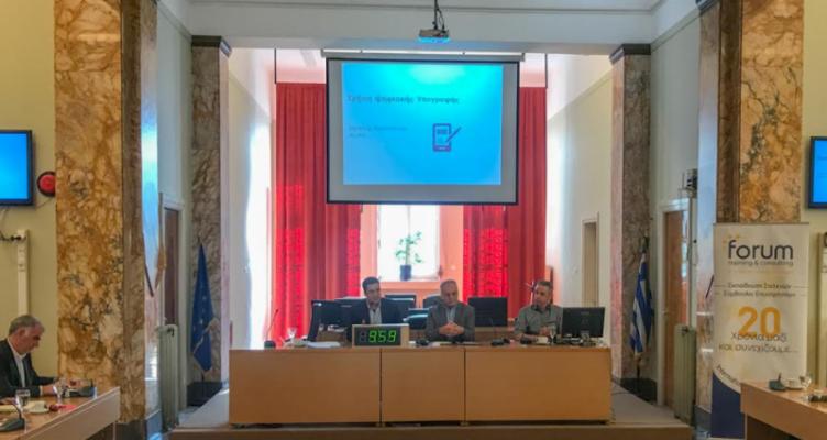 Αγρίνιο: Σεμινάριο επιμόρφωσης υπαλλήλων των Οργανισμών Τοπικής Αυτοδιοίκησης (Φωτό)