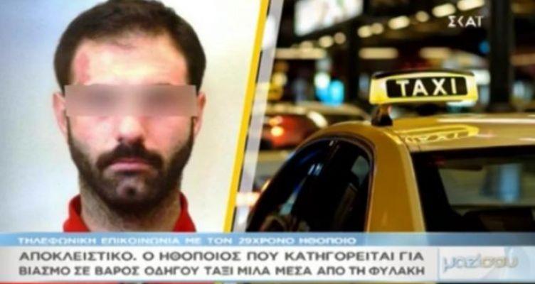 """Ο ηθοποιός που κατηγορείται για βιασμό ταξιτζή: """"Είμαι θύμα παραποιημένων γεγονότων"""" (Βίντεο)"""
