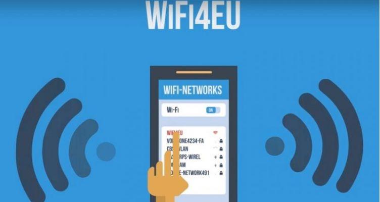 Δήμος Ναυπακτίας: Υποβολή πρότασης στο πρόγραμμα WiFi4EU