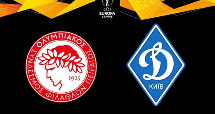 Europa League: Με Ντιναμό Κιέβου ο Ολυμπιακός