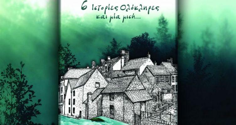 Αγρίνιο: Παρουσιάζεται το νέο βιβλίο της Χρυσούλας Γεωργούση