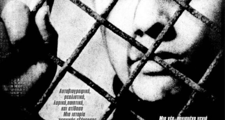 Αγρίνιο: Νύχτες κινηματογράφου με «Τα 400 Χτυπήματα»