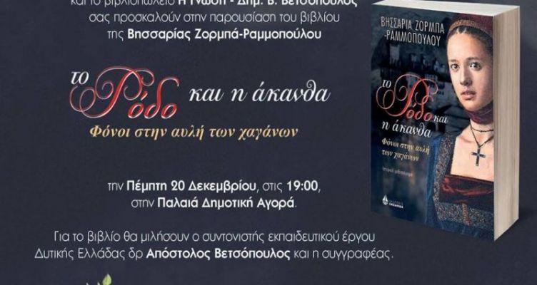 Αγρίνιο: Παρουσίαση του βιβλίου «Το Ρόδο και η άκανθα» της Βησσαρίας Ζορμπά