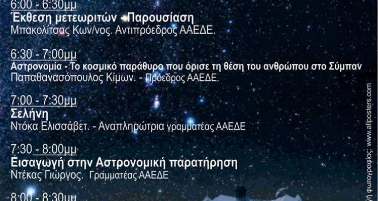 Ημερίδα Αστρονομίας στο Θέρμο