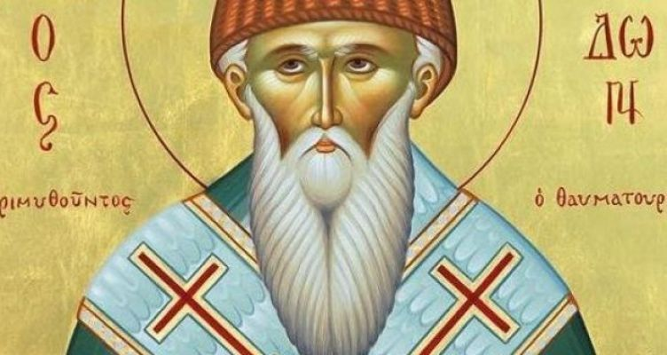 Γιορτάζει σήμερα ο Άγιος Σπυρίδων – Από βοσκός έγινε άγιος