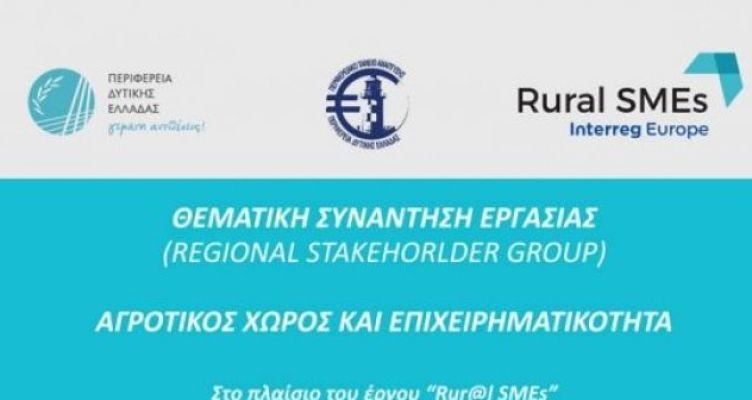 Στο Αγρίνιο η 5η συνάντηση εργασίας για το Πρόγραμμα INTERREG Europe