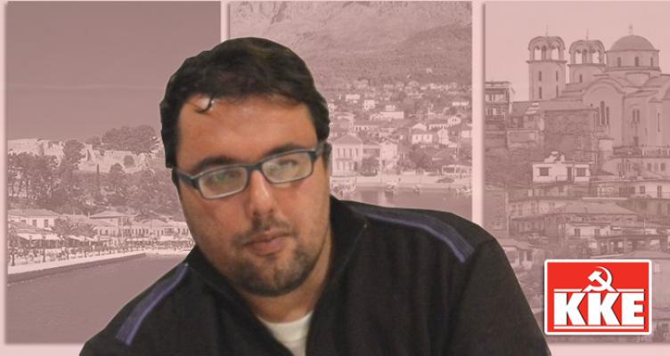 Ο Γιώργος Αμαργιανός υποψήφιος Δήμαρχος Ακτίου-Βόνιτσας του Κ.Κ.Ε.