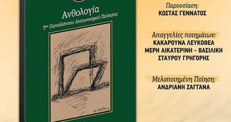 Αμφιλοχία: Παρουσίαση της Ανθολογίας του 3ου Πανελλήνιου Διαγωνισμού Ποίησης
