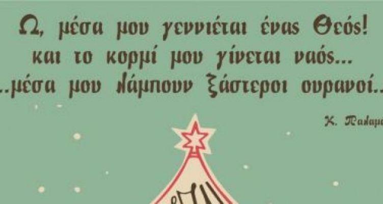 Χριστουγεννιάτικες εκδηλώσεις στο Δήμο Ιεράς Πόλεως Μεσολογγίου