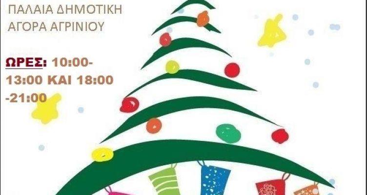 Χριστουγεννιάτικο Bazaar από το Δίκτυο Στήριξης Μαθητών Αγρινίου