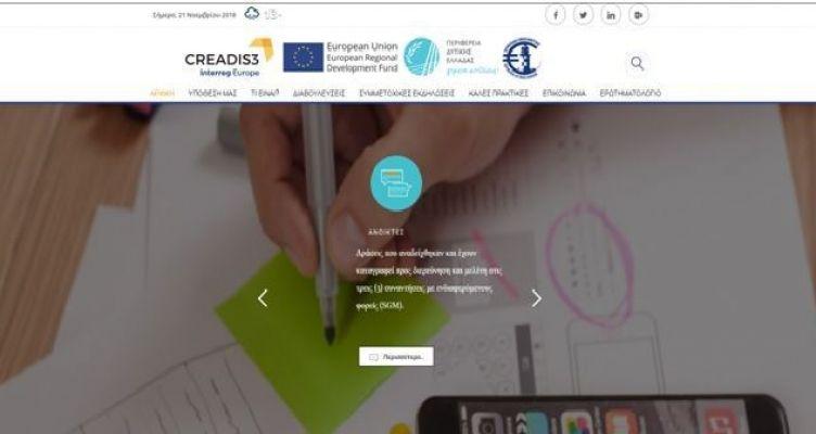 Πλατφόρμα διαβούλευσης για τις δημιουργικές βιομηχανίες στο πλαίσιο του έργου CREADIS3
