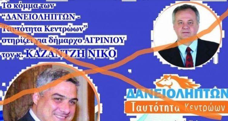 Απόσυρση στήριξης «Δανειοληπτών» από τον Υποψήφιο Δήμαρχο Αγρινίου Ν. Καζαντζή