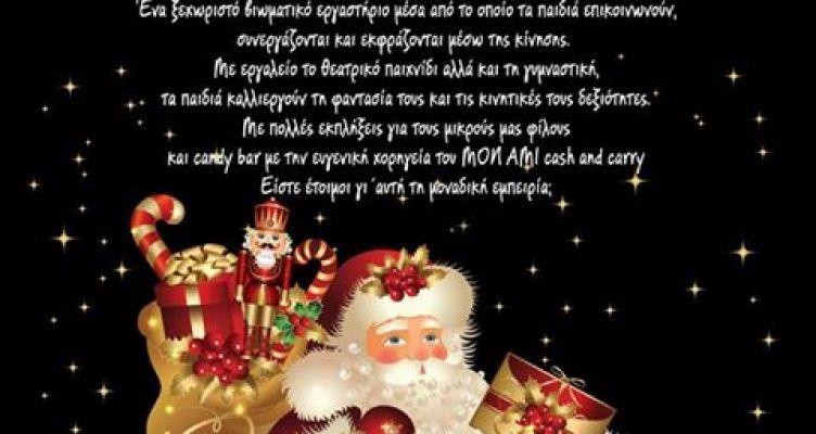 Χριστουγεννιάτικη εκδήλωση του συνδέσμου επιχειρηματιών νομού Αιτ/νίας Ε.Ν.Α.