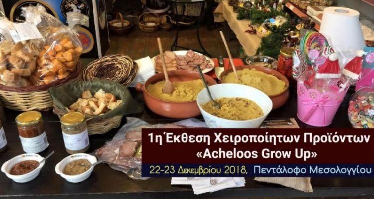 1η Έκθεση Χειροποίητων Προϊόντων «Acheloos Grow Up»