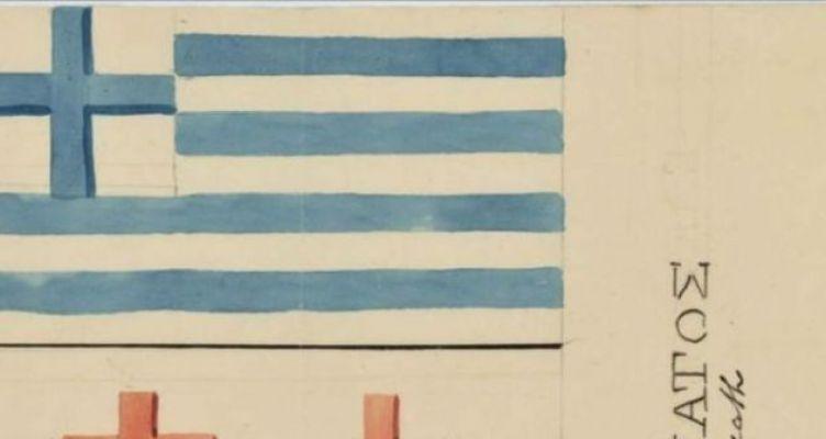 Η πρώτη ελληνική σημαία με σινική μελάνη σε επιστολή του 1824 από τη Νέα Υόρκη (Φωτό)