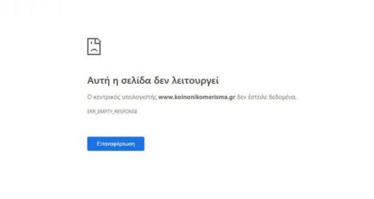 Δεν άντεξε! «Έπεσε» η σελίδα koinonikomerisma.gr -Δείτε τι συμβαίνει (Φωτό)