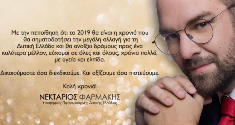Ευχές του υπ. Περιφερειάρχη Δυτικής Ελλάδας Νεκτάριου Φαρμάκη