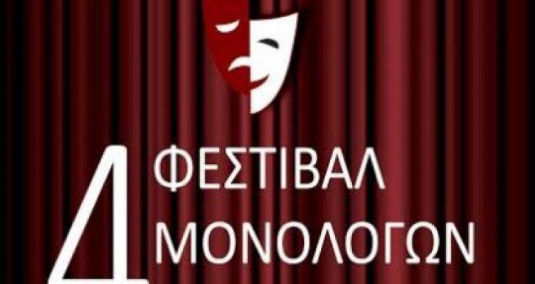 ΔΗ.ΠΕ.ΘΕ. Αγρινίου: 4ο Φεστιβάλ Μονολόγων Ερασιτεχνών – Έπεσε η αυλαία