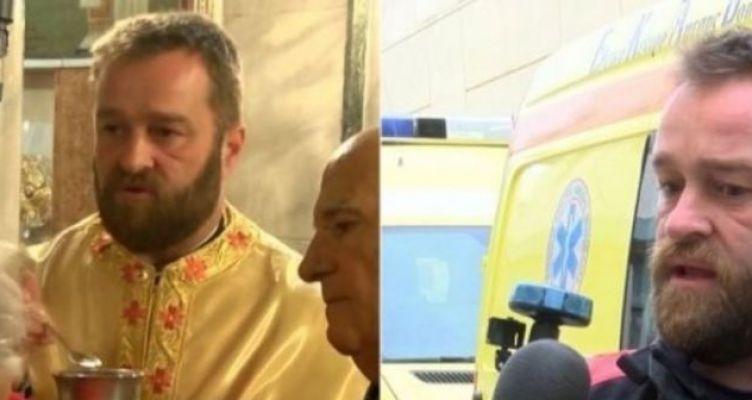 Πατέρας Απόστολος: Από την Εκκλησία στη… «μάχη» των διασώσεων του ΕΚΑΒ (Βίντεο)