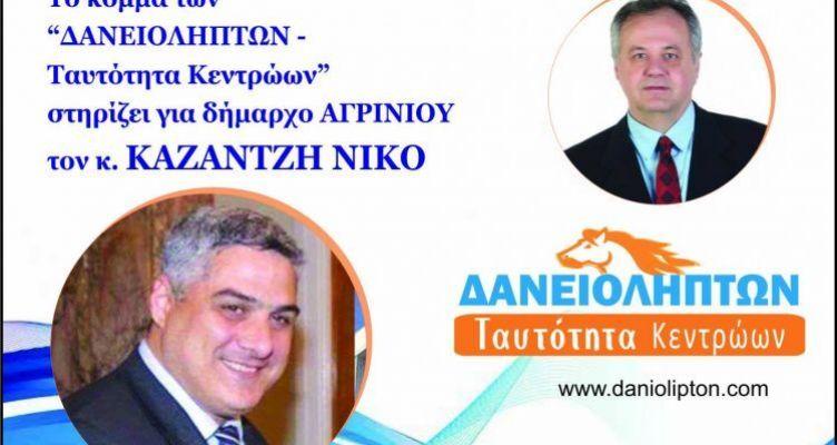 Στήριξη στον Υποψήφιο Δήμαρχο ΑγρινίουΝίκο Καζαντζή από το κόμμα των «Δανειοληπτών»