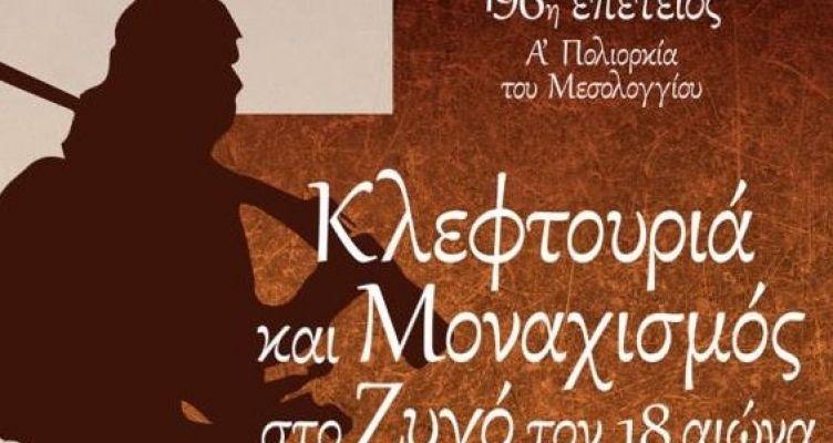 Μεσολόγγι: Εκδήλωση με θέμα «Κλεφτουριά και Μοναχισμός στο Ζυγό τον 18ο αιώνα»