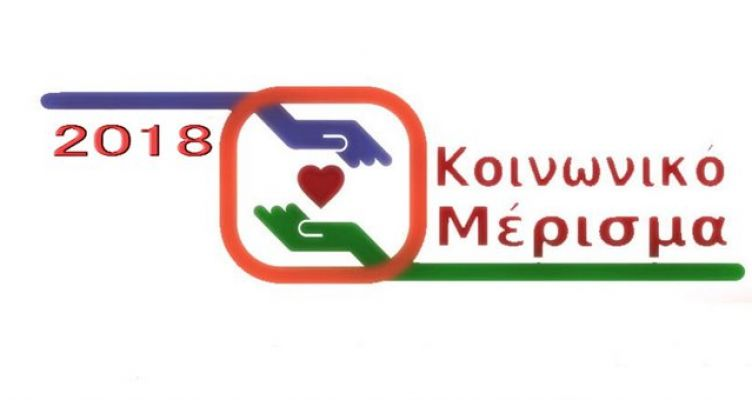 Κοινωνικό Μέρισμα: Μέχρι και σήμερα ανοιχτή η πλατφόρμα για αιτήσεις
