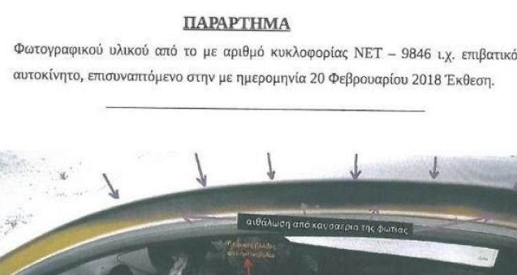 Ε. Λαγούδη: Αποσπάσματα της έκθεσης αυτοψίας του Ανδριανού Γκουρμπάτση