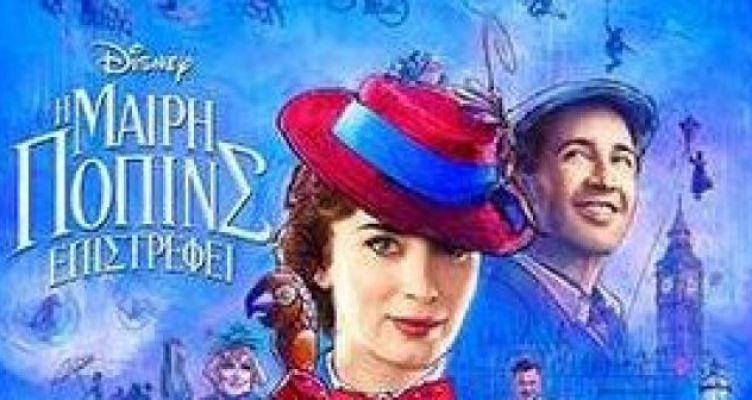 Αγρίνιο: «Η Μαίρη Πόπινς επιστρέφει» στον Κινηματογράφο «Άνεσις»
