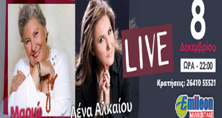 Αγρίνιο: Μαριώ και Λένα Αλκαίου στο Emileon Music Stage