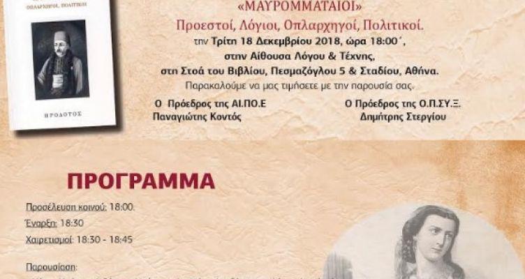 «Μαυρομματαίοι», το βιβλίο του συμπατριώτη μας Νικολάου Θεοδ. Μήτση