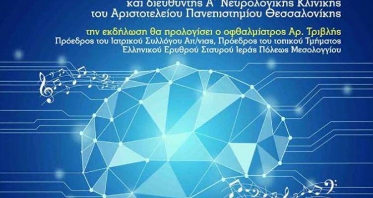 Ο Σύλλογος «Οι Φίλοι της Μουσικής Δ. Σολωμός» διοργανώνει ομιλία με θέμα «Μουσική & Ιατρική»