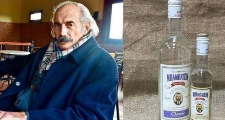 Πέθανε ο παραγωγός του γνωστού ούζου Μπαμπατζίμ