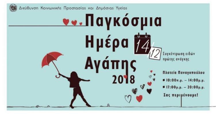 Ο Δήμος Αγρινίου για την Παγκόσμια Ημέρα Αγάπης – Πρόγραμμα δράσεων