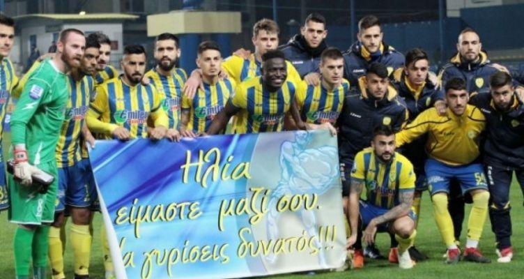 Super League-Παναιτωλικός: «Ηλία είμαστε μαζί σου»