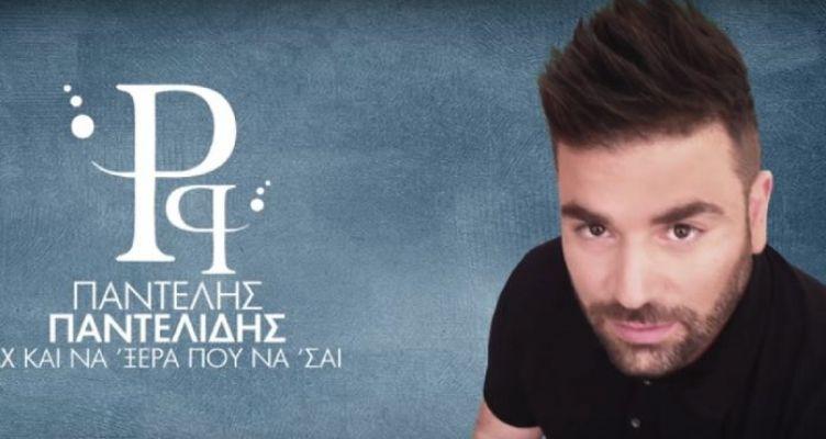 Παντελής Παντελίδης: Ακούστε το νέο τραγούδι του (Βίντεο)