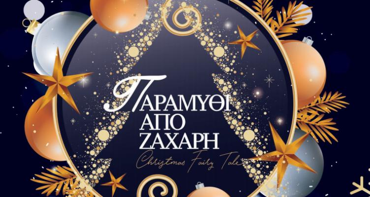 Δήμος Αγρινίου: Εντυπωσιακός ο γιορτασμός των Χριστουγέννων – Αναλυτικά το πρόγραμμα των εκδηλώσεων