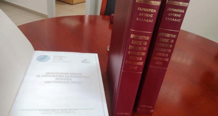 Π.Δ.Ε.: Κατοχύρωση Οικογενειακής Στέγης – Υπογραφές