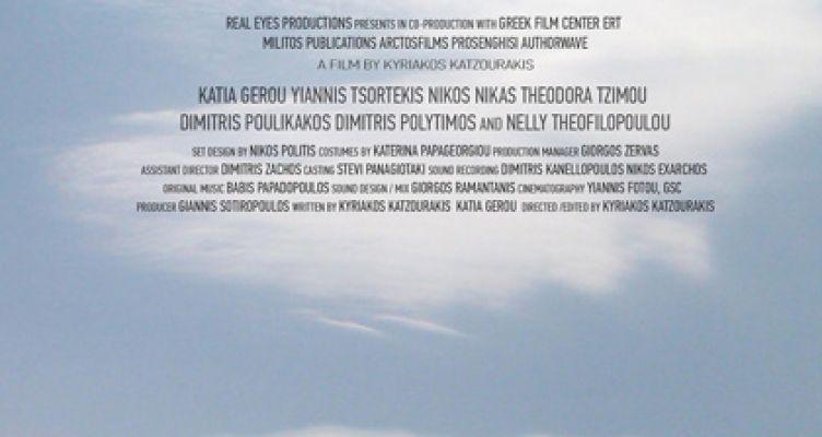 Αγρίνιο: Νύχτες Κινηματογράφου με «USSAK» και την Κάτια Γέρου