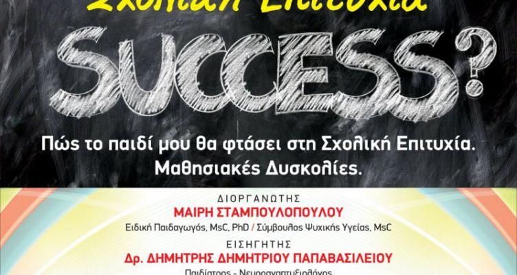 «Διέξοδος»: Σεμινάριο με θέμα «Σχολική Επιτυχία»