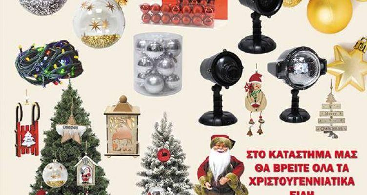 Αγρίνιο-PRAKTIKA ΧΟΛΕΒΑΣ Α.Ε.: Εκπτώσεις 20% σε όλα τα Χριστουγεννιάτικα είδη