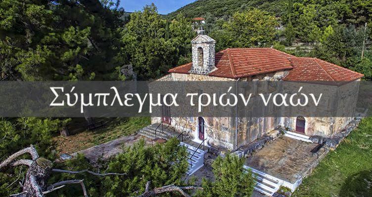 Σύμπλεγμα τριών βυζαντινών ναών στην Αγία Σοφία Θέρμου (Βίντεο)