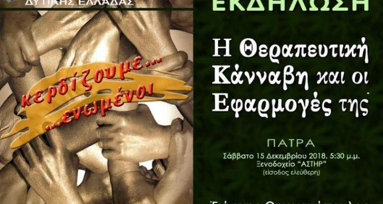 ΕΕΑΣΚΠ: «Η Θεραπευτική Κάνναβη και οι Εφαρμογές της»